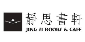 Jing Si Books & Cafe
