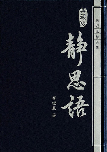 靜思語(1,2,3合集) - Jing Si Books & Cafe