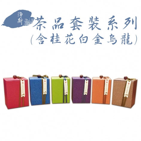 【Jing Si Tea】6-Flavor Gift Set