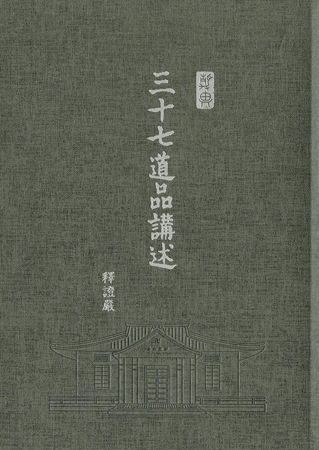 Collection:               中文書籍 (Chinese Books)
