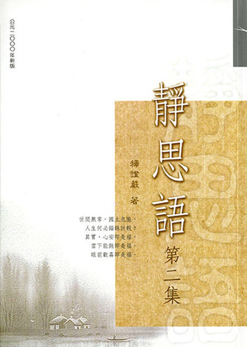 靜思語 2 - Jing Si Books & Cafe