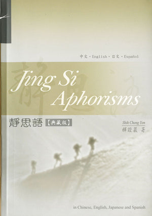 Jing Si Aphorisms (Chinese/ English/ Japanese/ Spanish)