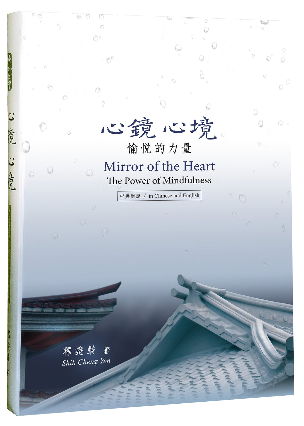 Mirror of The Heart - Jing Si Books & Cafe