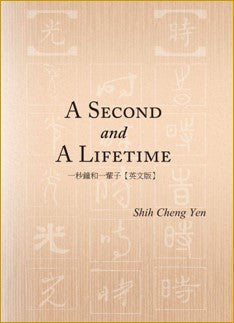 A Second and A Lifetime - Jing Si Books & Cafe