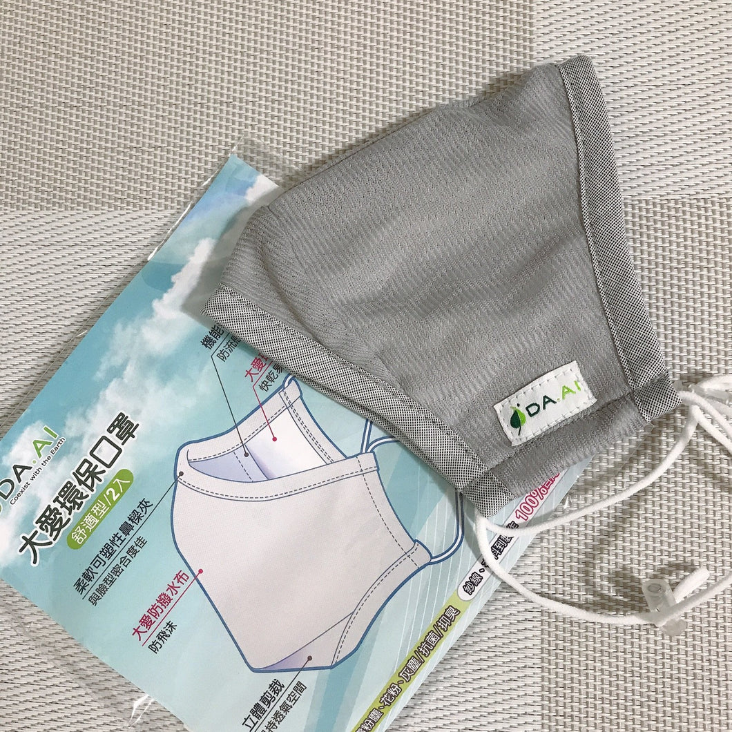 DA.AI Gray Eco Mask ( a pack of two masks with four filters)