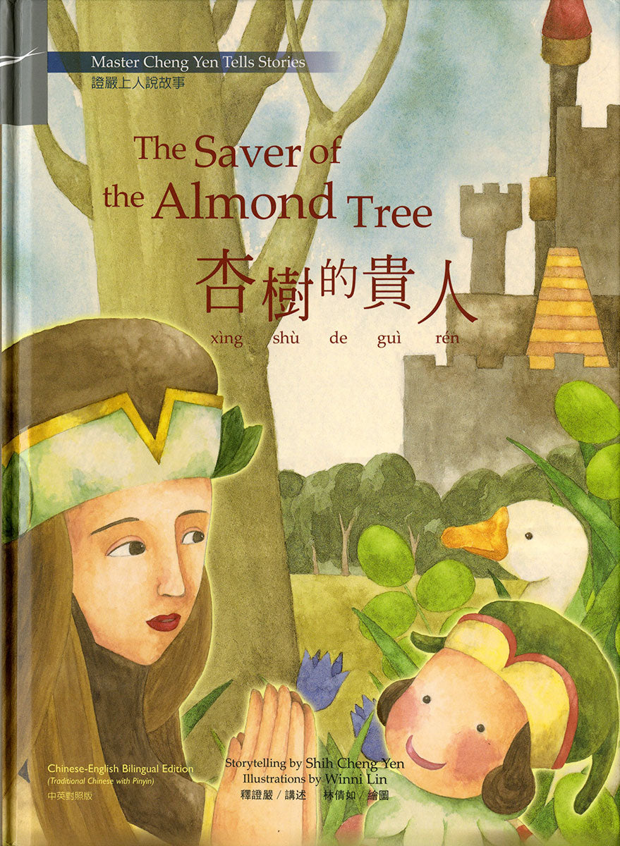 The Saver of the Almond Tree - Jing Si Books & Cafe