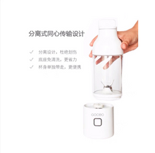 Load image into Gallery viewer, GOCEO Portable Juicer (USB Charging Automatic Mixing) - Jing Si Books & Cafe