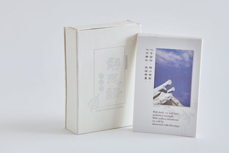 "Jing Si Aphorism Cards, ""The Beauty of the Jing Si Abode"" - Jing Si Books & Cafe"
