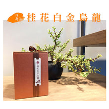 Load image into Gallery viewer, Osmanthus Oolong Tea ( 12 g X 6 )