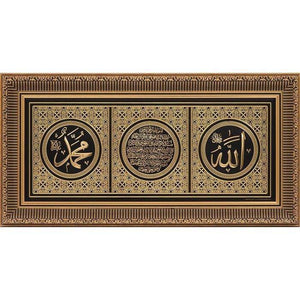 Allah-Muhammad Gold Black Frame 30 x 60 cm CA-6000 - The Islamic Shop