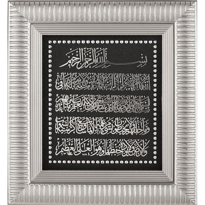 Ayat Al Kursi Frame 17x19 cm CA-0624 - The Islamic Shop