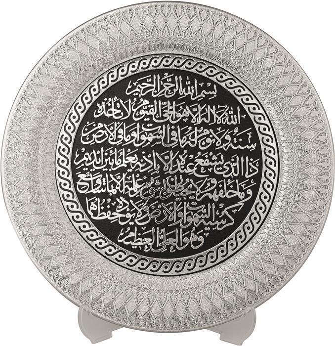 Ayat Al Kursi wall Hanging Frame / Stand Plate 24cm TB-0305 - The Islamic Shop