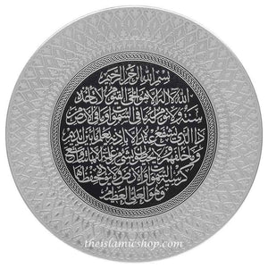 Islamic Decor Decorative Plate Gold & Black Ayatul Kursi 35cm - The Islamic Shop