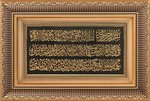 Islamic Wall Art Ayatul Kursi frame 28 x 43cm ca-0601 - The Islamic Shop