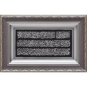 Silver colour Islamic Wall Art Ayatul Kursi frame 28 x 43cm ca-0601 - The Islamic Shop