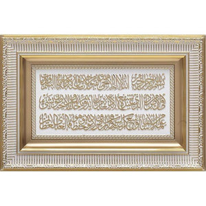 White and gold colour Islamic Wall Art Ayatul Kursi frame 28 x 43cm ca-0601 - The Islamic Shop