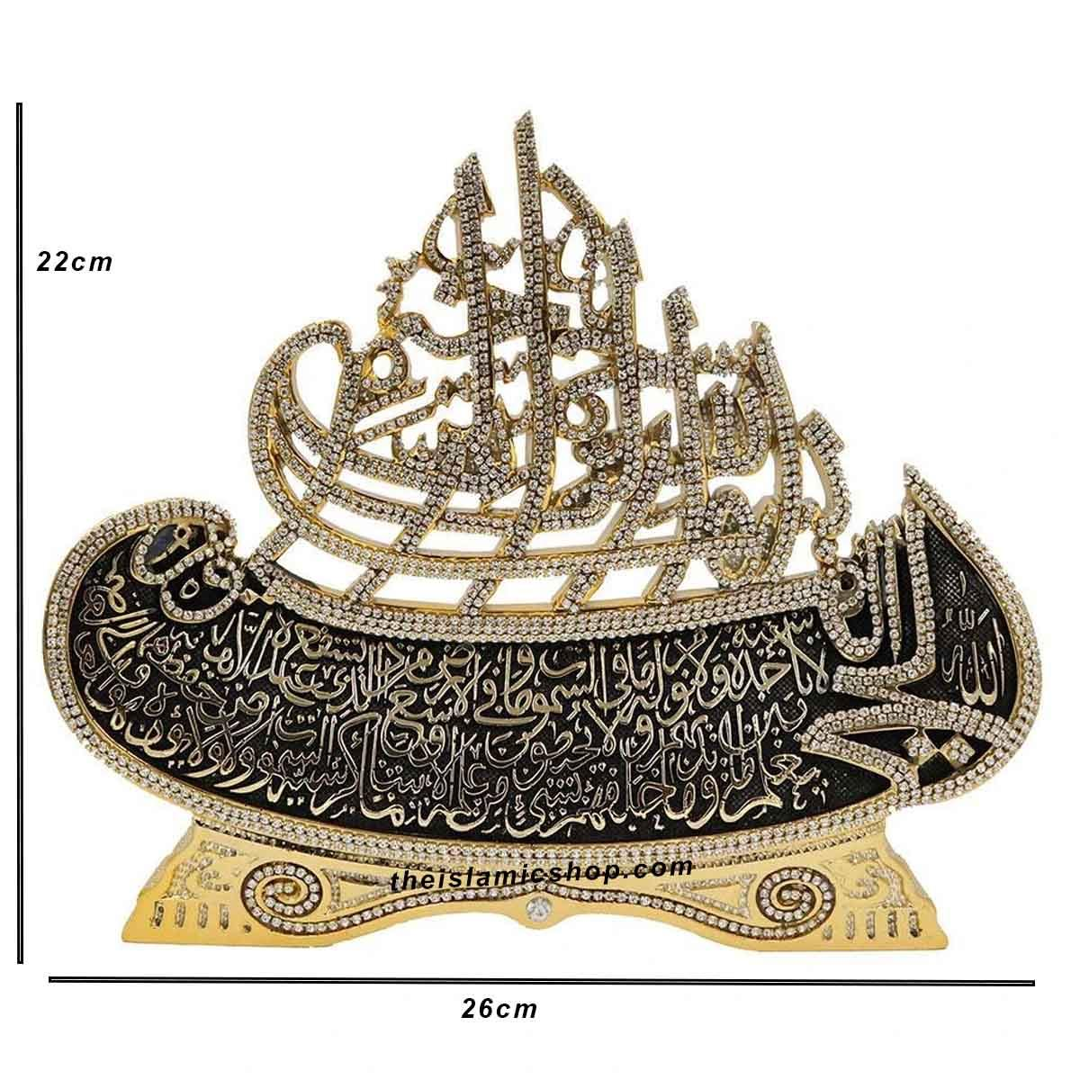 Islamic Table Decor Ornament inscribed with Bismillah & Ayatul Kursi Gold color - The Islamic Shop