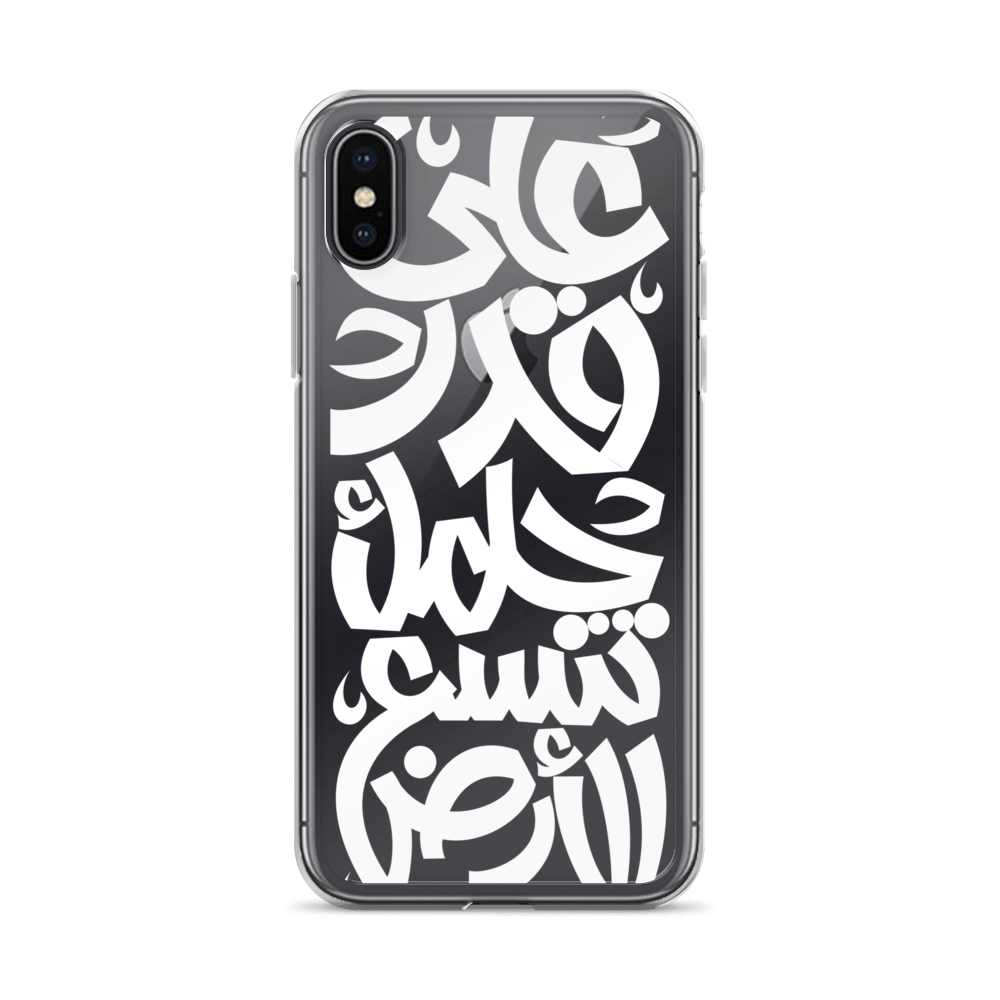 iPhone X Case arabic calligraphy for your dream - Shobbek