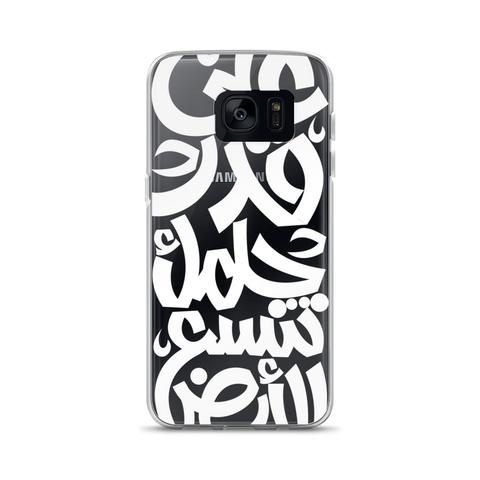 "Samsung Case arabic calligraphy ""your dream "" - Shobbek"