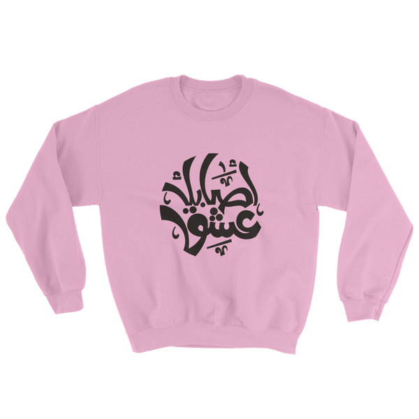 [Unique Arabic Calligraphy Shirts & Accessories Online] - Shobbek