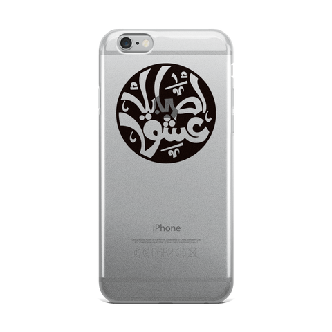 iPhone Case Arabic Calligraphy Asabak 3eshq اصابك عشق - Shobbek