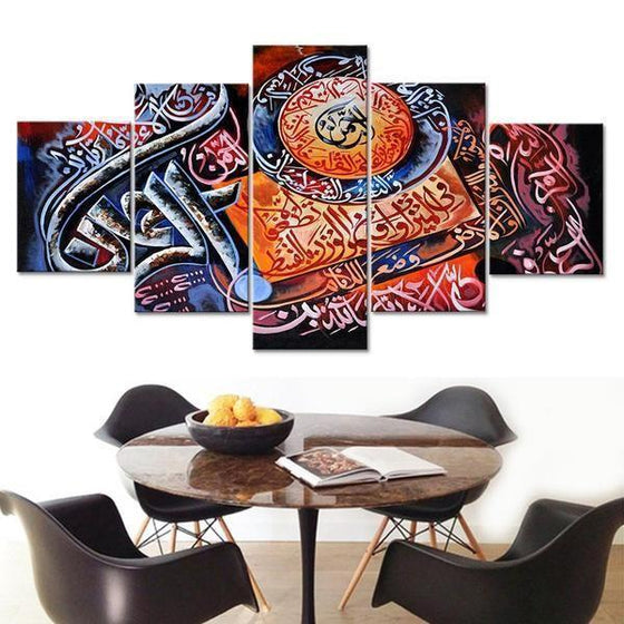 Islamic Quran Verses Canvas Wall Art Set