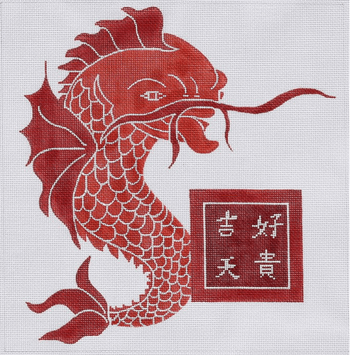Chinese Dragon Fish with Characters for Good Luck and Noble Sky Painted Canvas Kate Dickerson Needlepoint Collections