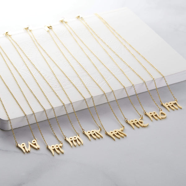 Arabic Birth Year Necklace - Nominal