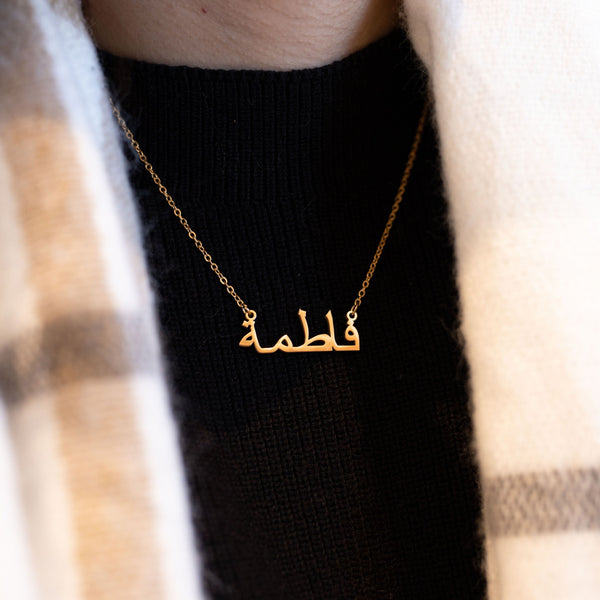 Ready Name Necklace | Letters A-M - Nominal