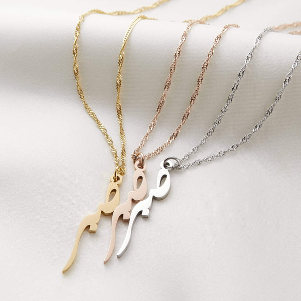 Patience Calligraphy Necklace - Nominal