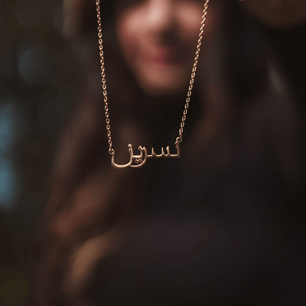 Ready Name Necklace | Letters N-Z - Nominal