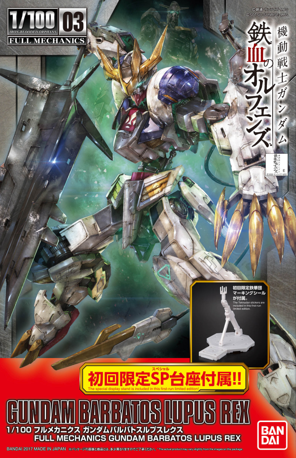 Orphans 1/100 Full Mechanics Gundam Barbatos Lupus Rex (Regular Edition) - Hobby Sense
