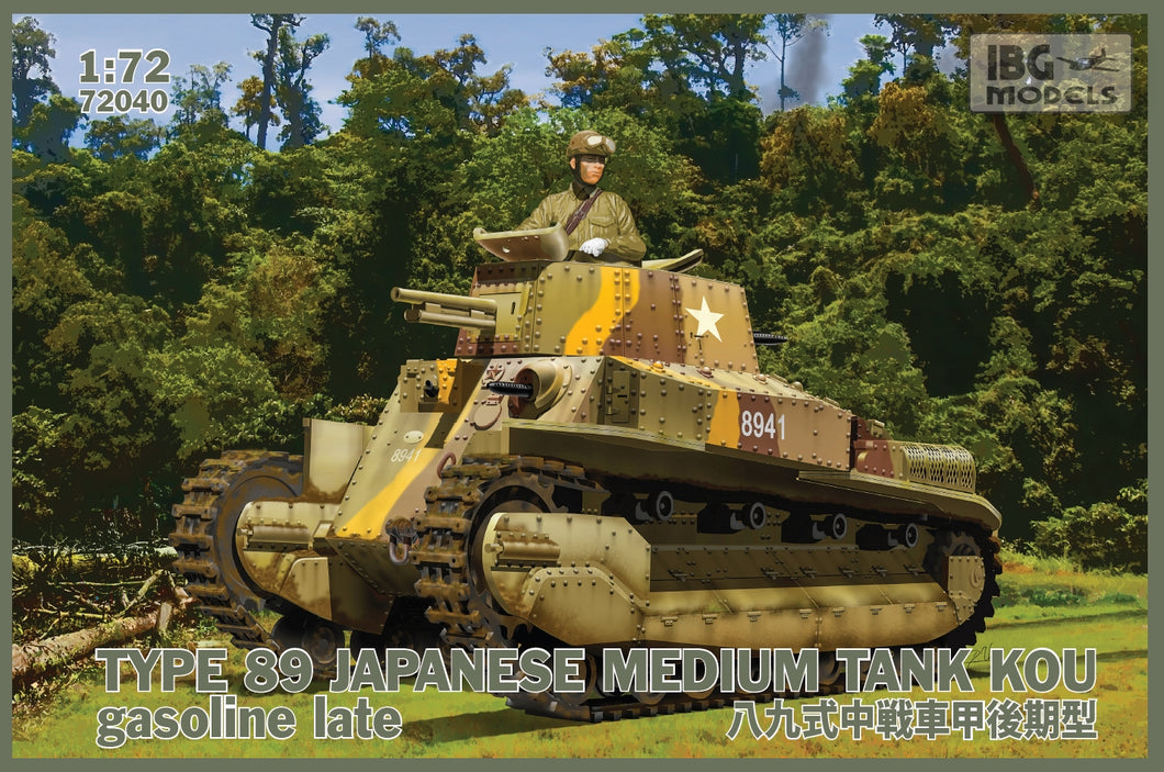Type 89 Kou Gasoline Late Japanese Medium Tank with Crew - Hobby Sense