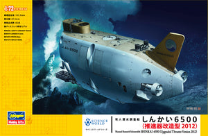 1/72  Manned Research Submersible Shinkai 6500 (Upgraded Thruster Version 2012)