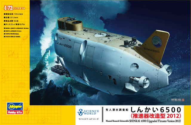 1/72  Manned Research Submersible Shinkai 6500 (Upgraded Thruster Version 2012) - Hobby Sense