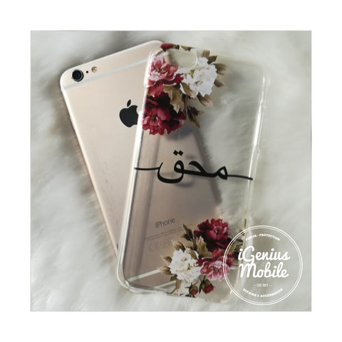 Floral Arabic Personalised Clear Case (BLACK)