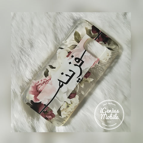 Full Floral Arabic Personalised Clear Case