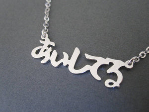 Japanese Customizable Necklace