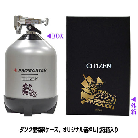 Citizen X EVANGELION Promaster Unit 01 Special Tank Type Watch Case