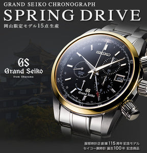 Grand Seiko Spring Drive Hattori 115th Edition SBGC010