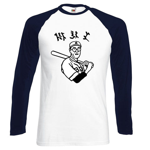 Z Big Lebowski Inspired Retro Baseball T-Shirt