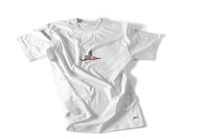 Ancient city of Aleppo T-Shirt - Elrayah's