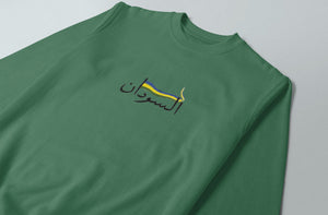 Republic of Sudan Crewneck - Elrayah