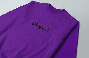 Retro-Bubble Calligraphy Crewneck - Elrayah
