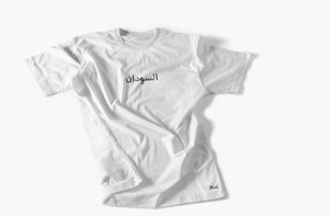 Retro-Bubble Calligraphy T-shirt - Elrayah's