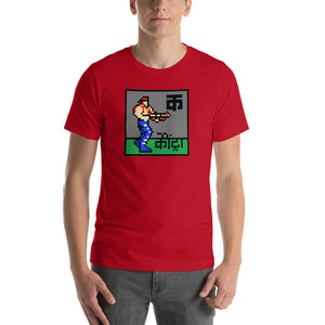 Contra Pixel Art Hindi Short-Sleeve Unisex T-Shirt