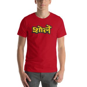 Sholay Pixel Art Short-Sleeve Unisex T-Shirt