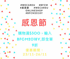 感恩節 Black Friday Offer