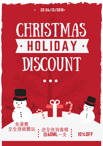Wecareu Christmas offer