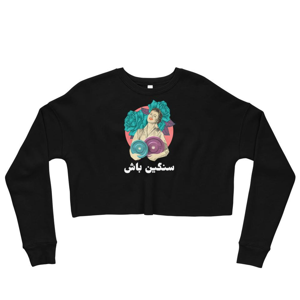 Be Heavy Crop Sweatshirt - Black / S - Crop Sweatshirt Geev Thegeev.com